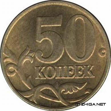 2001gada piecdesmit kapeikas... Autors: coldasice Dārgākās mūsdienu Krievijas monētas