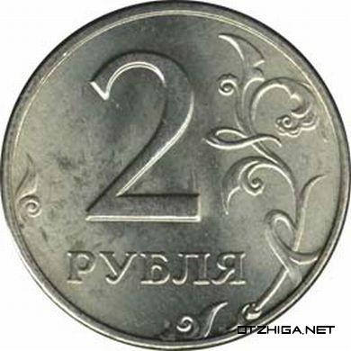 2001gada 2 rubļu... Autors: coldasice Dārgākās mūsdienu Krievijas monētas