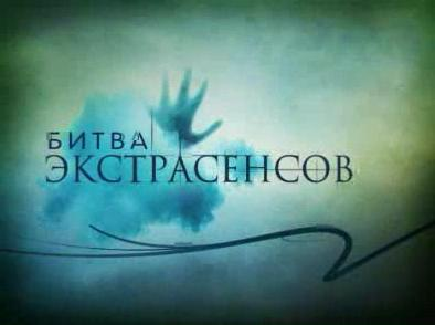 Krievu ekstrasensu cīņu logo Autors: Fosilija Ekstrasensi