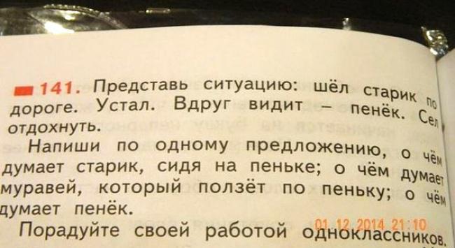Iedomājies situāciju gāja... Autors: mousetrap Tagad jūs visu sapratīsiet par izglītības ministrijām!