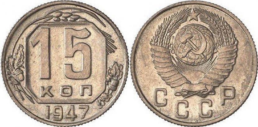 15 kapeikas 1947 gads 1 000... Autors: pyrathe Visdārgākās PSRS laiku monētas