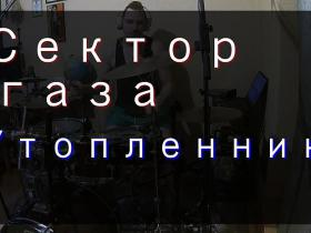 Kriss Michulis - Сектор газа (Sektor Gaza) - Утопленник (drum cover)