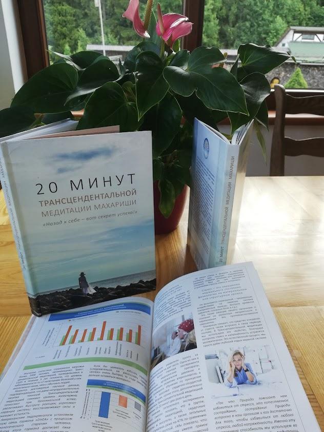 Autors: olgatm «20 minūtes transcedentālās maharishi meditācijas»